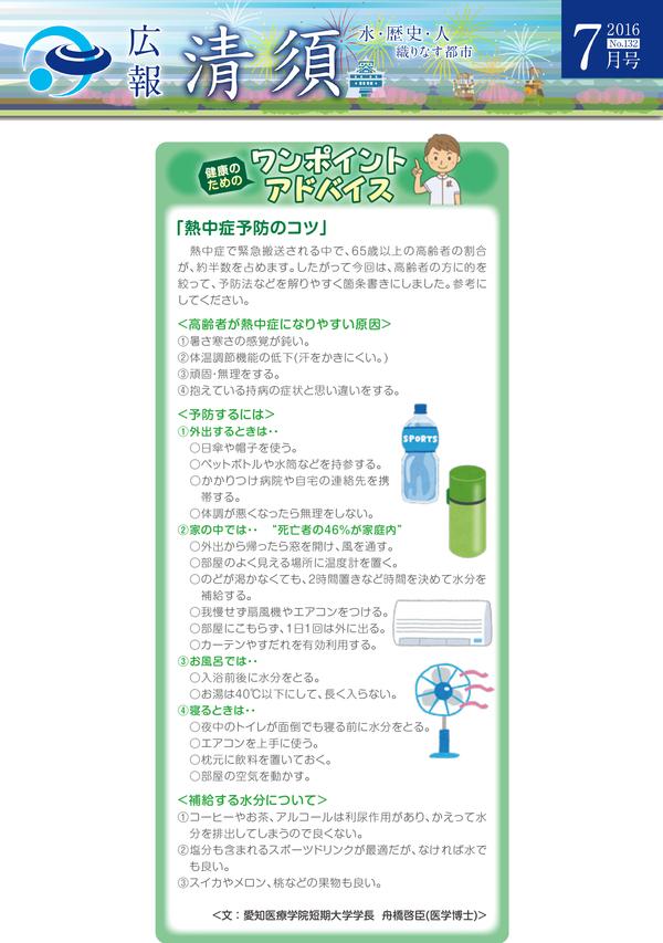 2016.7kouhoukiyosu.jpg