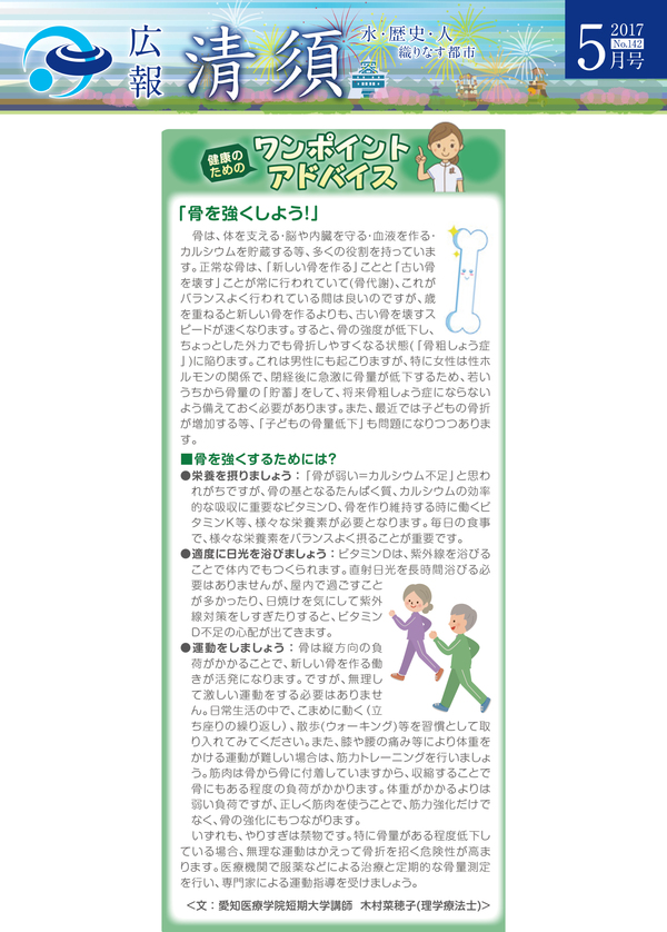 kouhoukiyosu2017.5.jpg