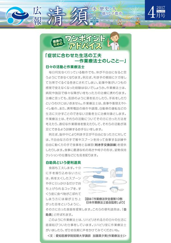 kouhoukiyosu2019.4.jpg