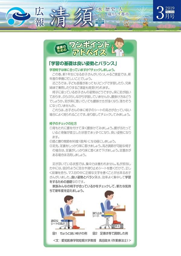 広報清須3月号.jpg