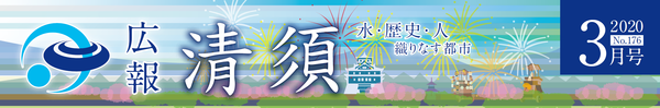 202003kohokiyosu_hyoushi.png