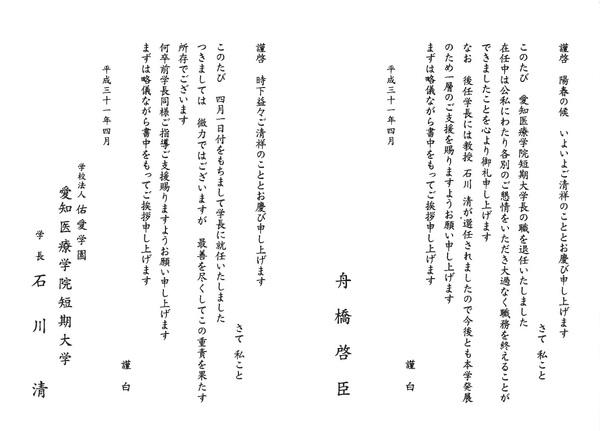 shingakutyouaisatujou.jpg