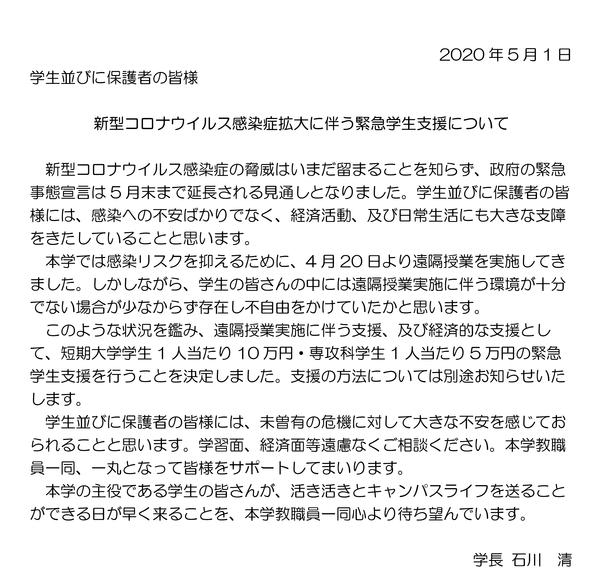 gakutyo_message_200501.png