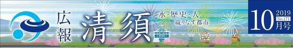 hyoshi_191001.jpg