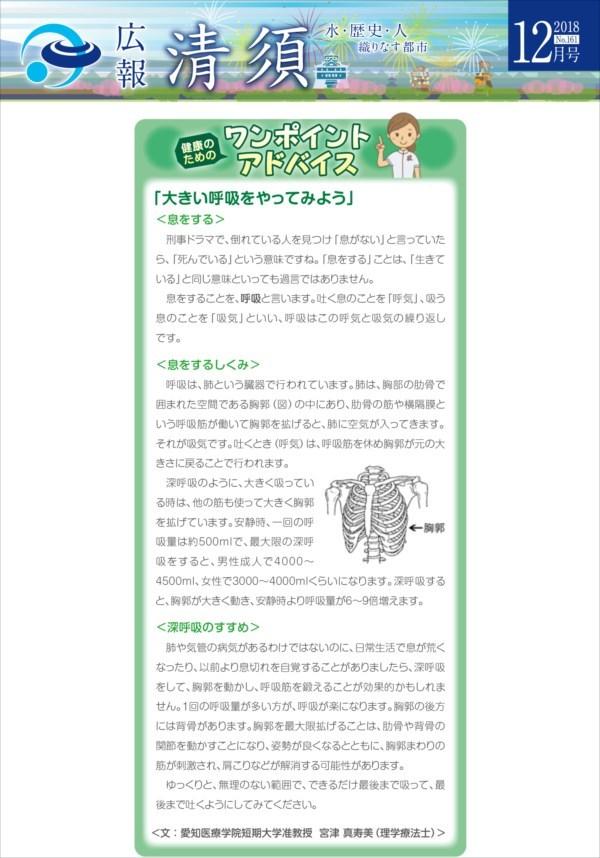kouhoukiyosu20181201_R.jpg