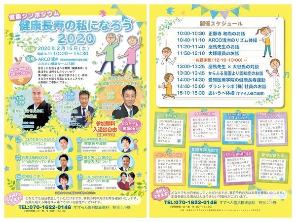 kenkoutyouju2020_omote-COLLAGE.jpg