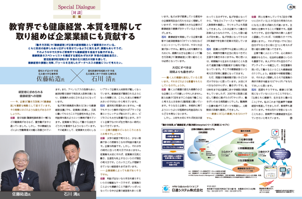 nikkei-business_190927.png