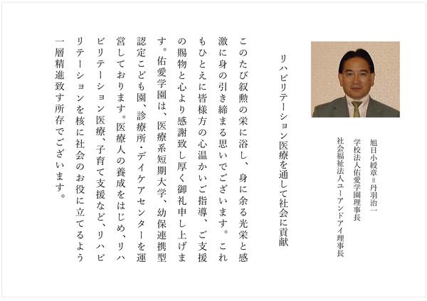 niwarijityo_aisatu.png