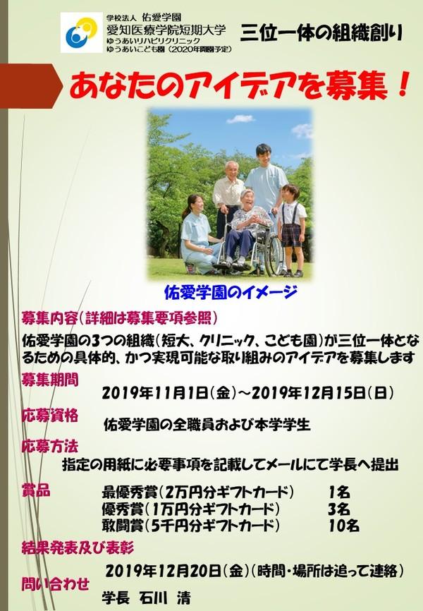 sanmiittai_idea_poster.jpg