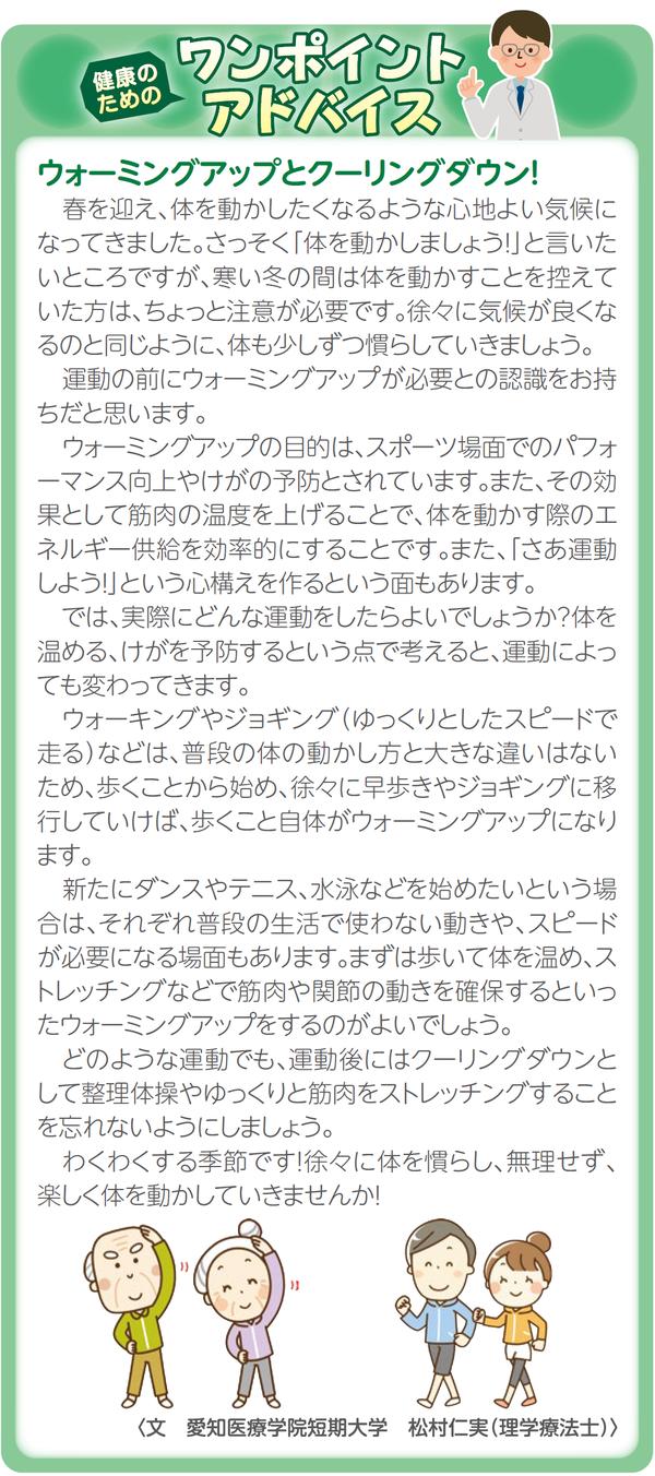 urabyoshi_200401.png