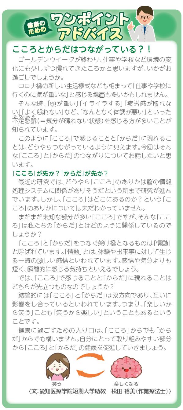 urabyoshi_202106.png