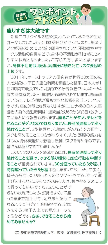 urabyoshi_210801.png