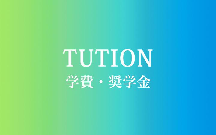 TUTION 学費・奨学金